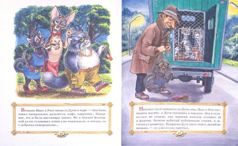Иллюстрация 1 из 43 для Как Пузик и Тузик раскрыли заговор | Лабиринт - книги. Источник: Лабиринт