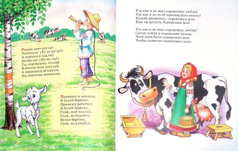 Иллюстрация 1 из 96 для Ладушки | Лабиринт - книги. Источник: Лабиринт