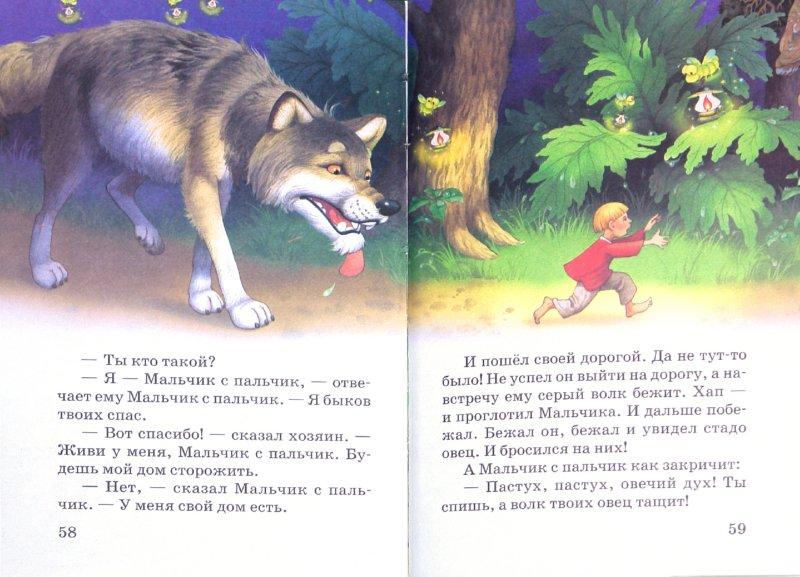 Иллюстрация 1 из 41 для Крошечка-Хаврошечка   Лабиринт - книги. Источник: Лабиринт