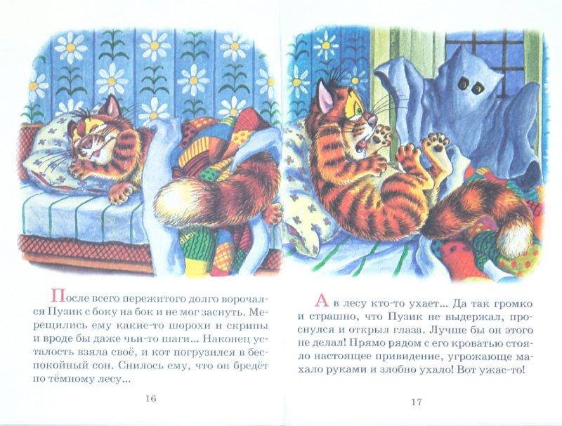 Иллюстрация 1 из 7 для Как Пузик встретил привидение | Лабиринт - книги. Источник: Лабиринт