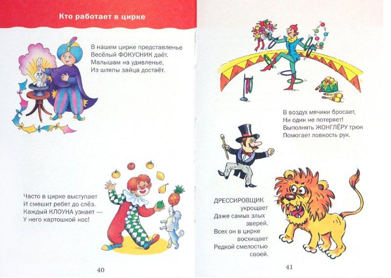 Иллюстрация 1 из 8 для Пузик и Тузик идут по следу   Лабиринт - книги. Источник: Лабиринт