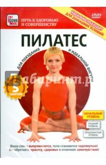 Пилатес. Для похудания и идеальной фигуры. Начальный уровень (DVD)