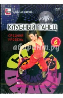Клубный танец. Средний уровень (DVD) классический танец для начинающих dvd