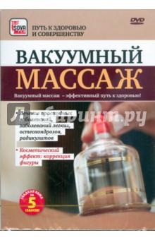 Вакуумный массаж (DVD)