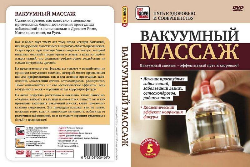 Иллюстрация 1 из 9 для Вакуумный массаж (DVD) - Игорь Пелинский | Лабиринт - видео. Источник: Лабиринт