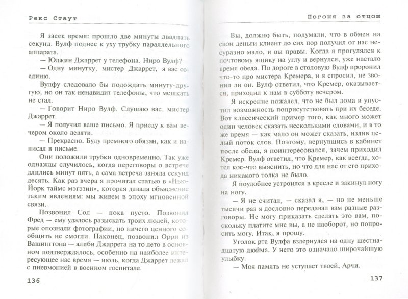 Иллюстрация 1 из 2 для Вместо улики - Рекс Стаут | Лабиринт - книги. Источник: Лабиринт