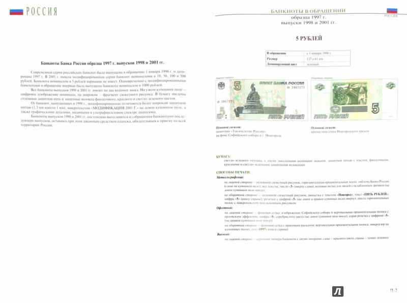 Иллюстрация 1 из 9 для Рубли. Денежные знаки Банка России. Справочное пособие | Лабиринт - книги. Источник: Лабиринт