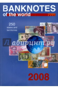 Banknotes of the world. Сurrency circulation, 2008. Reference book banknotes of the world 2007 банкноты стран мира 2007 выпуск 7