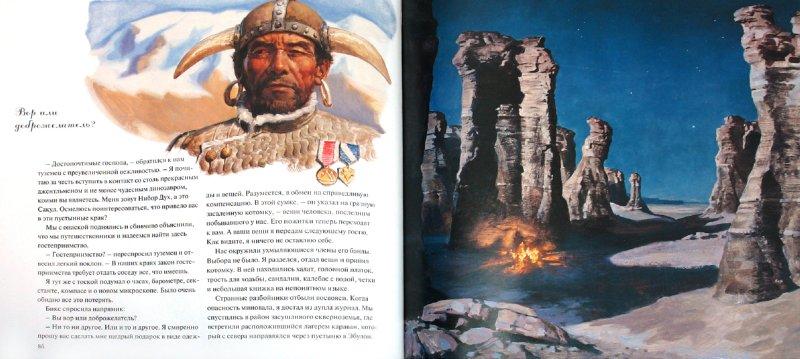 Иллюстрация 1 из 86 для Динотопия. Путешествие в Чандару - Джеймс Гарни | Лабиринт - книги. Источник: Лабиринт