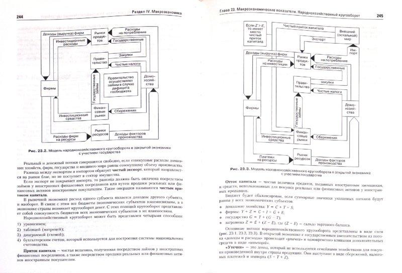 Иллюстрация 1 из 11 для Экономическая теория: Учебник для вузов. 2-е издание - Григорий Вечканов   Лабиринт - книги. Источник: Лабиринт