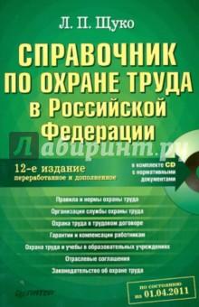 Справочник по охране труда в Российской Федерации. (+CD)