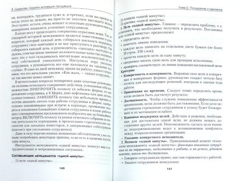 Иллюстрация 1 из 16 для Секреты мотивации продавцов. 2-е изд., расширенное и дополненное - Вилена Смирнова | Лабиринт - книги. Источник: Лабиринт