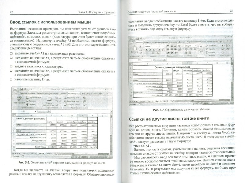 Иллюстрация 1 из 6 для Работа в Excel 2007. Начали! - Сергей Кашаев | Лабиринт - книги. Источник: Лабиринт