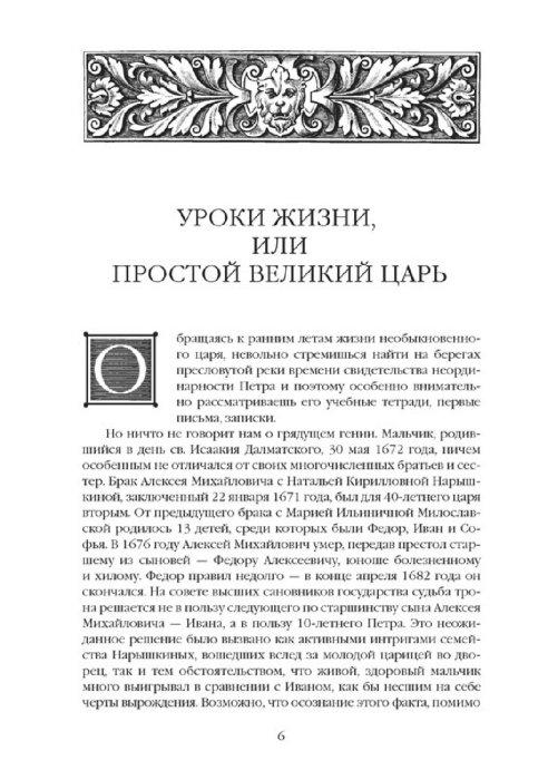 Иллюстрация 1 из 11 для Петр Великий: личность и реформы - Евгений Анисимов | Лабиринт - книги. Источник: Лабиринт