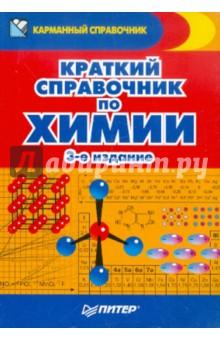 Краткий справочник по химии сканави м и сборник задач по математике для поступающих в вузы