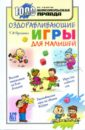 Проценко Тарас Анатольевич Оздоравливающие игры для малышей
