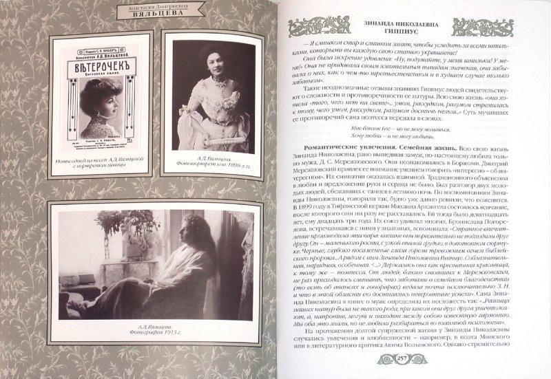Иллюстрация 1 из 7 для Личная жизнь великих - Гальперина, Стучинская | Лабиринт - книги. Источник: Лабиринт