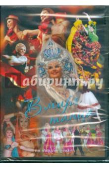 Zakazat.ru: В мире танца (DVD).