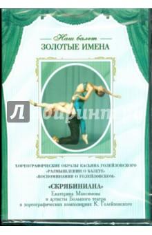 Zakazat.ru: Хореографические образы Касьяна Голейзовского (DVD).