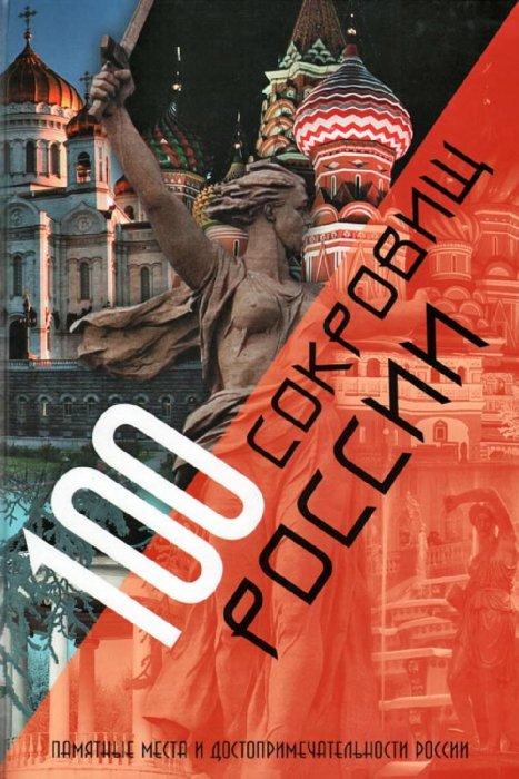 Иллюстрация 1 из 7 для 100 сокровищ России и 100 чудес Китая (комплект из 2 книг)   Лабиринт - книги. Источник: Лабиринт