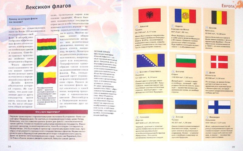 Иллюстрация 1 из 8 для Флаги и знамёна - Шафнитцль, Шурдель | Лабиринт - книги. Источник: Лабиринт