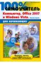 Пташинский Владимир Сергеевич 100% самоучитель для начинающих. Компьютер, Office 2007 и Windows Vista office 2007 самоучитель