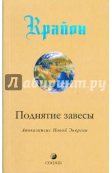 Крайон. Поднятие завесы (Книга 11). Апокалипсис Новой Энергии