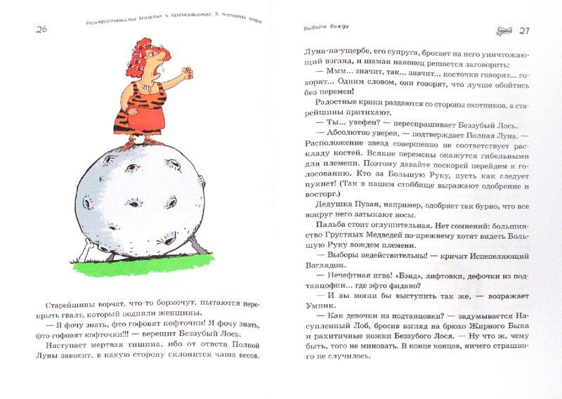 Иллюстрация 1 из 37 для Неандертальский мальчик и Кроманьонцы. К теплому морю - Лучано Мальмузи   Лабиринт - книги. Источник: Лабиринт