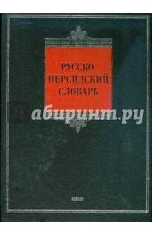 Русско-персидский словарь: около 30000 слов