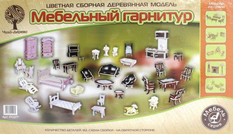 Иллюстрация 1 из 32 для Мебельный гарнитур (PC077)   Лабиринт - игрушки. Источник: Лабиринт