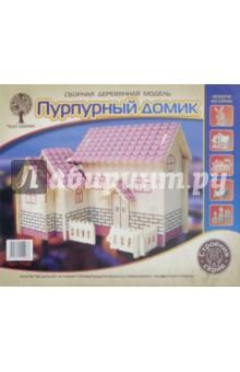 Пурпурный домик