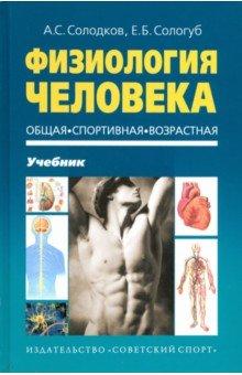 Физиология человека. Общая. Спортивная. Возрастная самойлов в медицинская биофизика учебник для вузов 3 е издание исправленное и дополненное