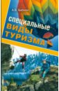 Бабкин Алексей Специальные виды туризма туризм дании