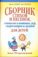 Сборник стихов и песенок, считалок и потешек, игр, скороговорок и загадок для детей