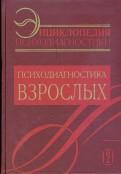 Энциклопедия психодиагностики. Психодиагностика взрослых
