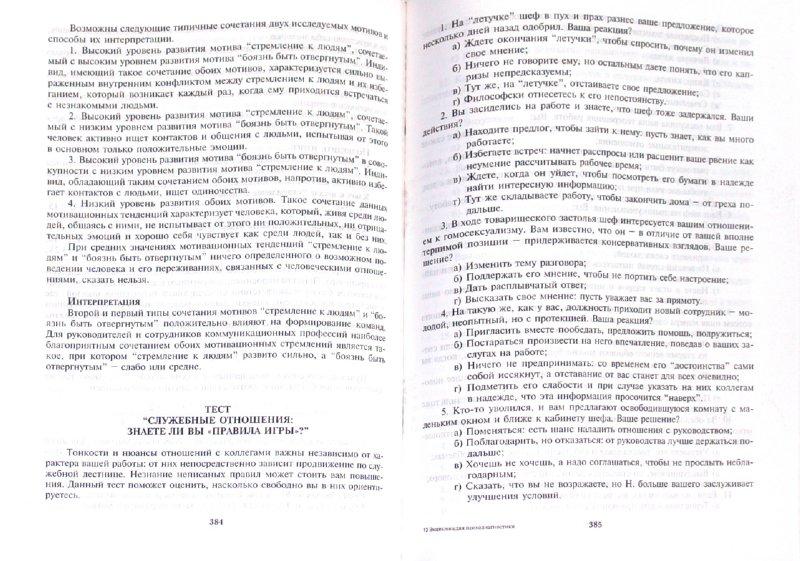 Иллюстрация 1 из 20 для Энциклопедия психодиагностики. Психодиагностика взрослых | Лабиринт - книги. Источник: Лабиринт