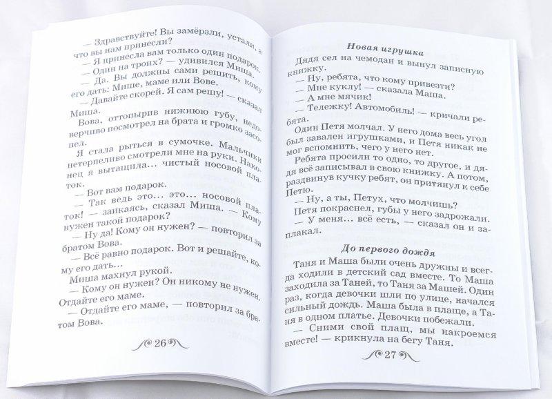 Иллюстрация 1 из 13 для Рассказы и сказки - Валентина Осеева | Лабиринт - книги. Источник: Лабиринт