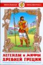 Легенды и мифы Древней Греции ready for pet аудиокурс на 2 cd