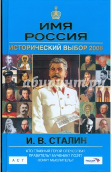 И. В. Сталин. Имя Россия. Исторический выбор 2008