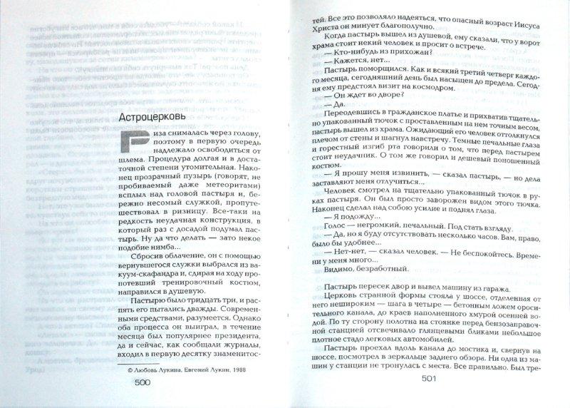 Иллюстрация 1 из 6 для Из книги перемен - Евгений Лукин   Лабиринт - книги. Источник: Лабиринт