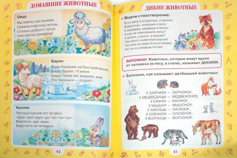 Иллюстрация 1 из 20 для Умней-ка! Большая книга для занятий с малышами - Олеся Жукова | Лабиринт - книги. Источник: Лабиринт