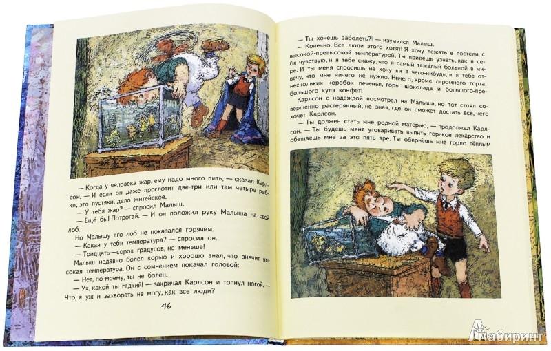 Иллюстрация 1 из 141 для Малыш и Карлсон, который живет на крыше - Астрид Линдгрен | Лабиринт - книги. Источник: Лабиринт