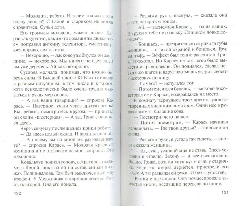 Иллюстрация 1 из 7 для Лучше быть святым - Чингиз Абдуллаев | Лабиринт - книги. Источник: Лабиринт
