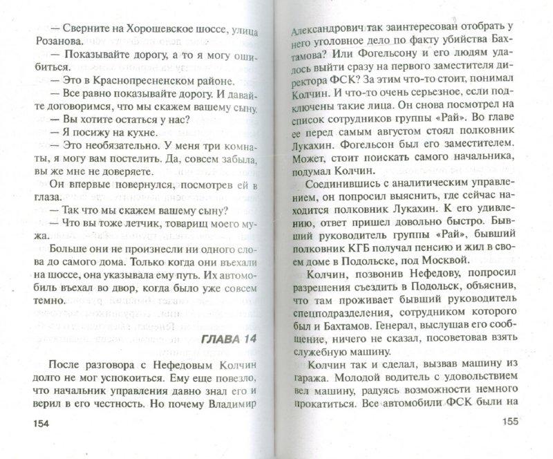 Иллюстрация 1 из 7 для Выбери себе смерть - Чингиз Абдуллаев | Лабиринт - книги. Источник: Лабиринт