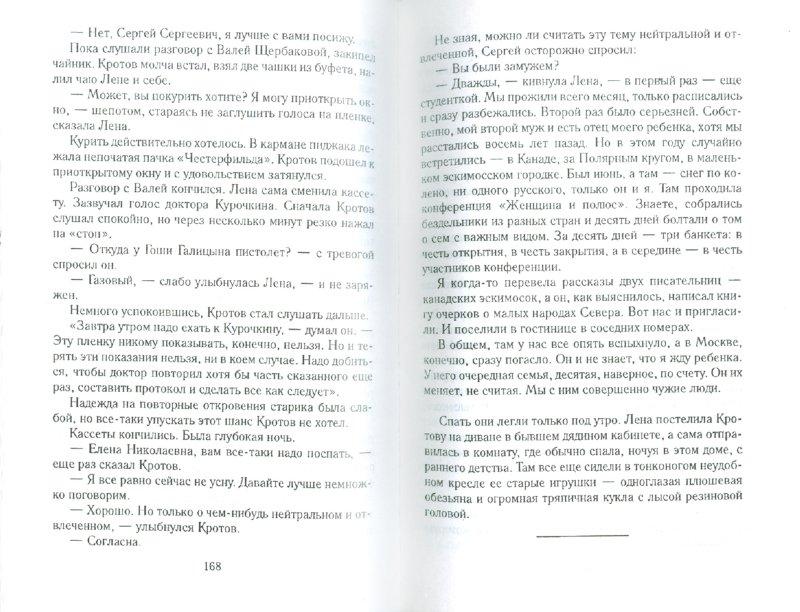 Иллюстрация 1 из 6 для Кровь нерожденных (мяг, оранж.) - Полина Дашкова   Лабиринт - книги. Источник: Лабиринт