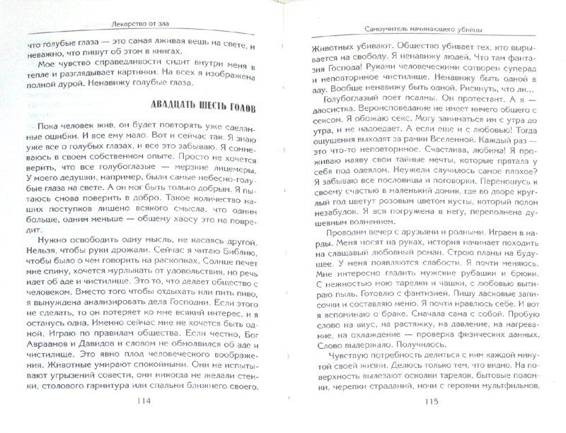 Иллюстрация 1 из 3 для Лекарство от зла - Мария Станкова | Лабиринт - книги. Источник: Лабиринт