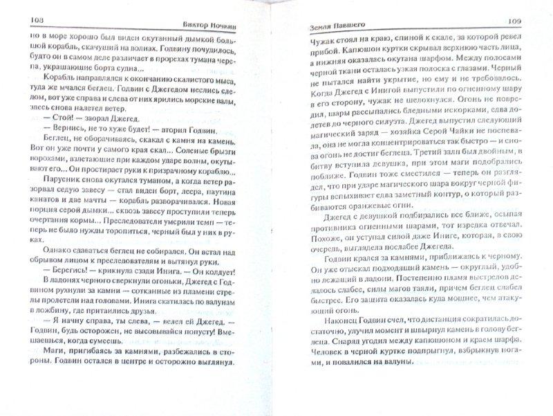Иллюстрация 1 из 6 для Земля Павшего - Виктор Ночкин | Лабиринт - книги. Источник: Лабиринт