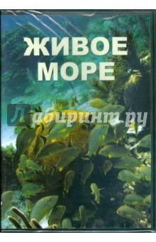Живое море (DVDpc)