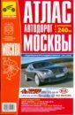 Атлас автодорог Москвы,