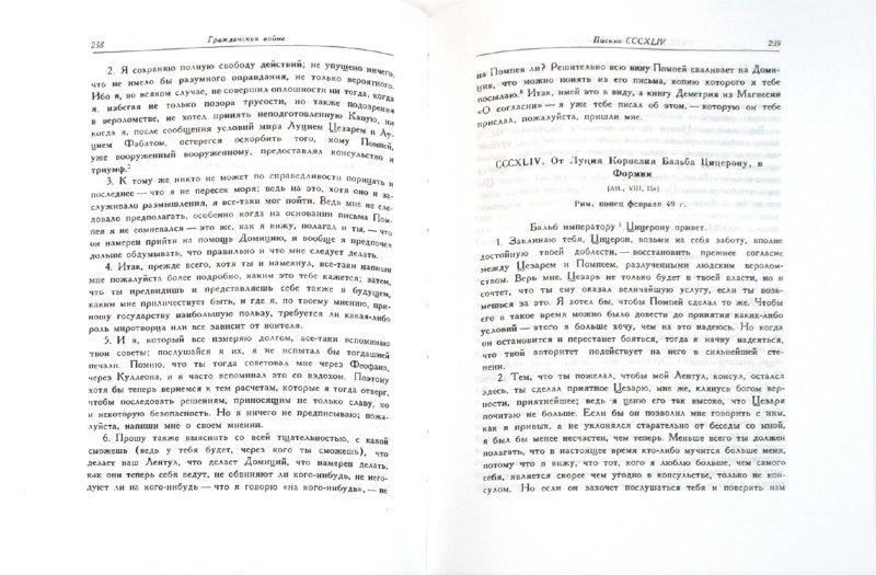 Иллюстрация 1 из 21 для Письма Марка Туллия Цицерона. Том 2 | Лабиринт - книги. Источник: Лабиринт